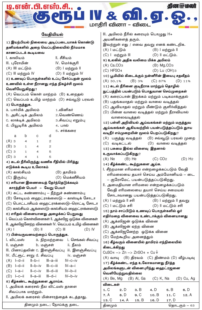 TNPSC Group 4 Chemistry Tamil Questions, Dinamalar Jan 19, 2018, Download as PDF