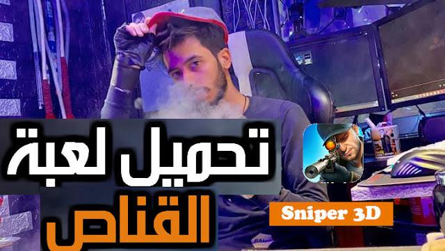 تحميل لعبة القناص القاتل Sniper 3D Assassin مجانا 2020