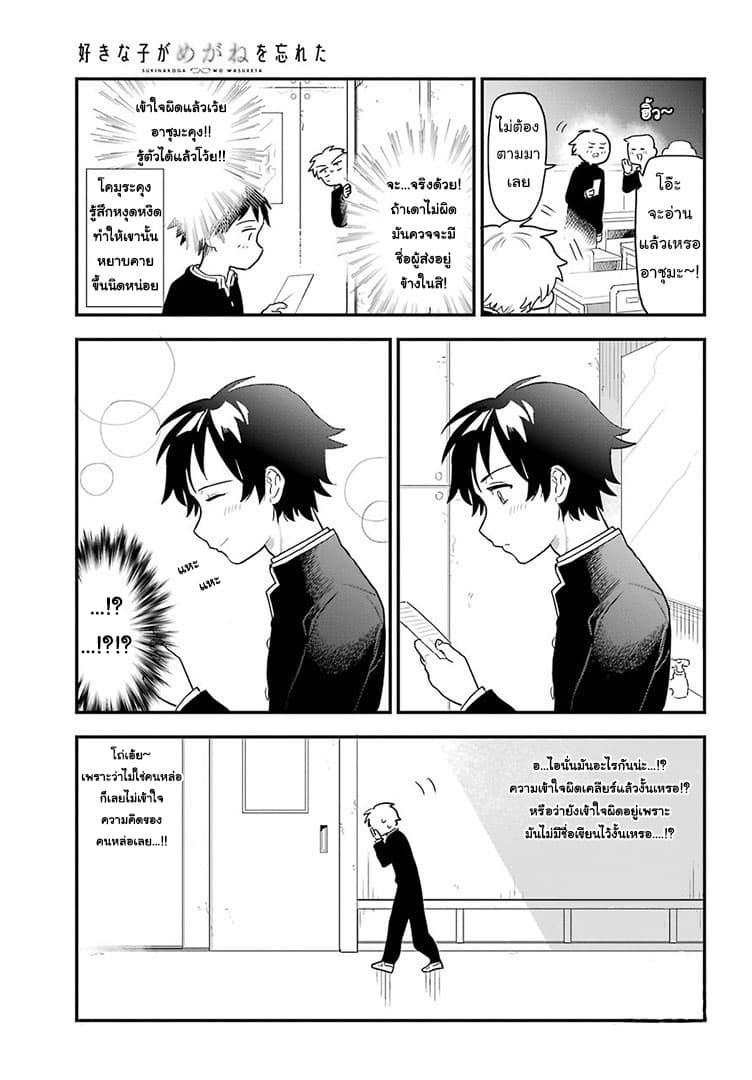 Sukinako ga Megane wo Wasureta - หน้า 7