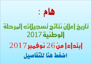 تاريخ اعلان نتائج تسجيلات المرحلة الوطنية 2017