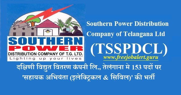 Southern Power Distribution Company of Telangana Limited, TSSPDCL, Assistant Engineer, Telangana, Bijli Vibhag, Bijli Vibhag Recruitment, B.Tech, Graduation, Latest Jobs, tsspdcl logo