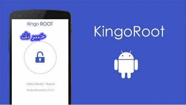 تحميل برنامج كينج روت king root 4.4 2 الاصلي القديم للاندرويد - خبير تك