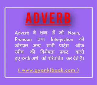 Adverb in hindi