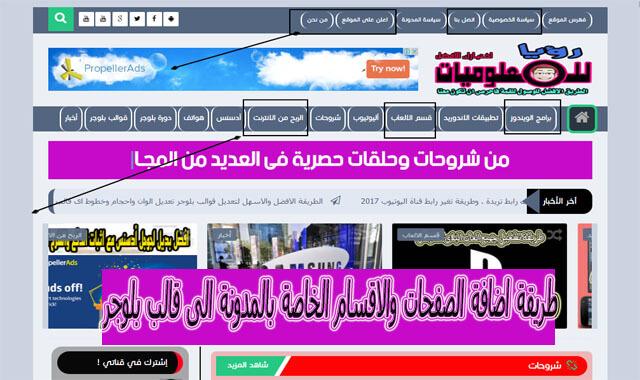 طريقة اضافة الصفحات والاقسام الخاصة بالمدونة الى قالب بلوجر والتعديل على اكواد html