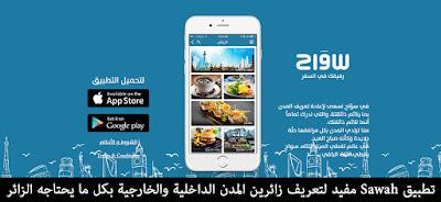 تطبيق Sawah مفيد لتعريف زائرين المدن الداخلية والخارجية بكل ما يحتاجه الزائر
