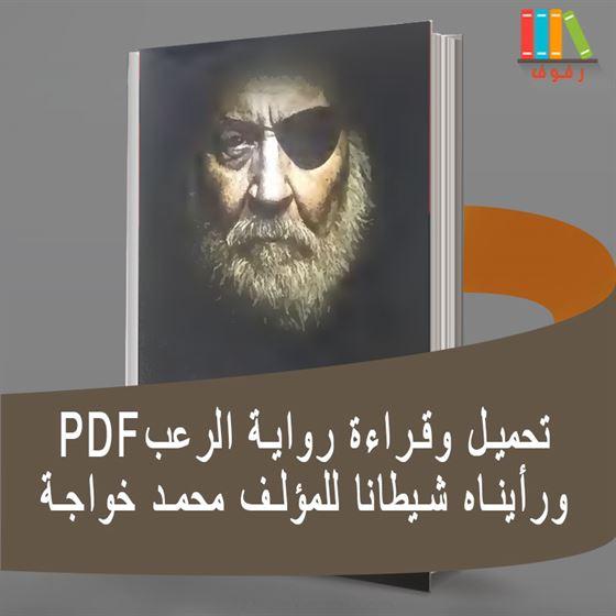 تحميل وقراءة رواية الرعب ورأيناه شيطانا للمؤلف محمد خواجة PDF
