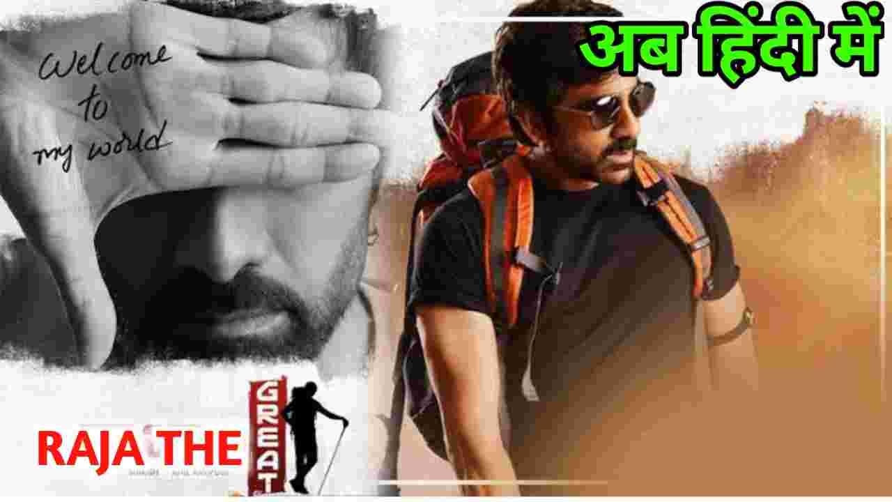 Raja The Great Hindi Dubbed Full Movie Release Date Update 2021 | Ravi Teja | Raja The Great Hindi Me Kab Aayegi