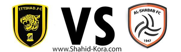اهداف مباراة الاتحاد والشباب بث مباشر بتاريخ 18-02-2017 دوري جميل السعودي للمحترفين