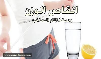 وصفات انقاص الوزن