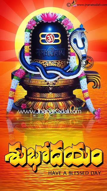 Lord Shiva Blessings on Monday-Good morning Devotional Greetings in Telugu Free download, Good Morning Greetings in Telugu-Lord shiva Blessings on Monday with stotram in telugu,Telugu Subhodayam Greetings-Lord Shiva Images with Good Morning Telugu Quotes, Lord Shiva Parvathi images with Good morning spiritual greetings in telugu,Lords Shiva Parvathi Images with Good Morning Greetings in Telugu,Happy Maha Sivaraatri Greetings hd wallpapers in Telugu-Lord Siva hd wallpapers Free download,Happy Maha Sivaraatri Greetings Wallpapers in Telugu-Telugu Sivaraatri Subhakankshalu, happy maha sivaraatri wallpapers, best telugu online maha sivaraatri quotes hd wallpapers,  lord sivaparvathi wallpapers, 2018 maha sivaraatri greetings, New Sivaratri Telugu Quotations