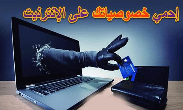 طريقة حذف معلوماتك الخاصة من الإنترنت
