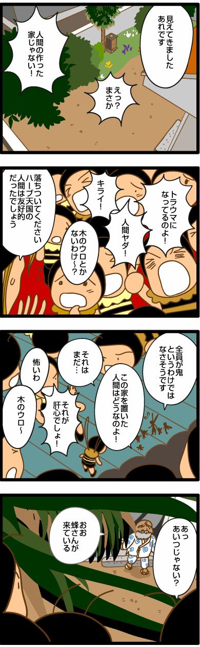 みつばち漫画みつばちさん:130. 晩秋の防衛戦(20)