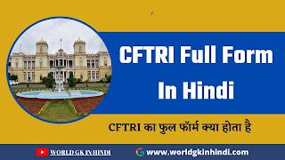 CFTRI Full Form In Hindi | सीएफटीआरआई का फुल फॉर्म क्या होता है?