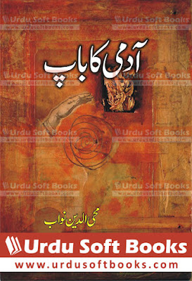 Admi Ka Baap Novel by Mohiuddin Nawab