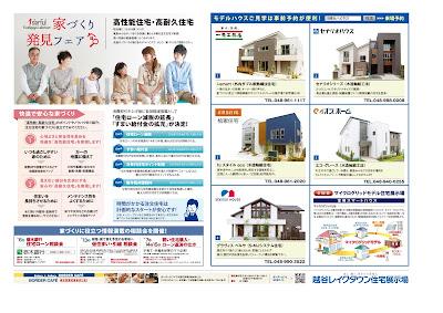 越谷レイクタウン住宅展示場7月キャンペーン