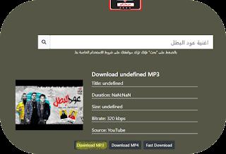 تنزيل اغاني مهرجانات مصرية MP3 مجانا