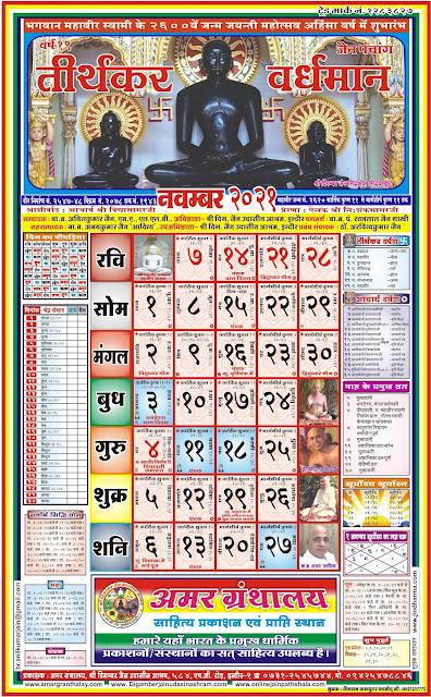 Jain Panchang Calendar 2021 November