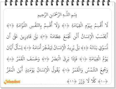 sebagaimana terdapat pada ayat pertama surah ini Surah Al-Qiyaamah dan Artinya