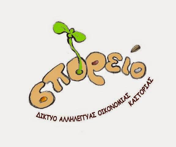 Καστοριά: Αιτήσεις παραχώρησης μικροαγρού για καλλιέργεια