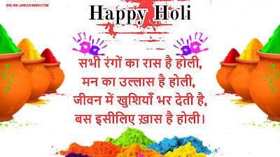BEST 10+ Happy Holi Wishes Whatsapp Status - Holi Status 2020