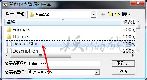 3 - [教學] 自製自解壓縮檔!受不了WinRAR死板的介面嗎?那就自己來設計一個模組吧!