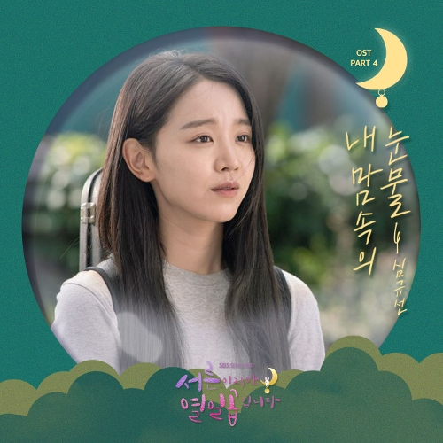 Lucia – 30 But 17 OST Part.4
