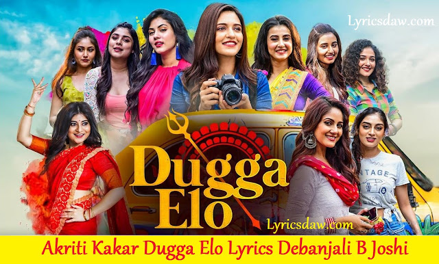 Akriti Kakar Dugga Elo Lyrics Debanjali B Joshi | দুগ্গা এলো