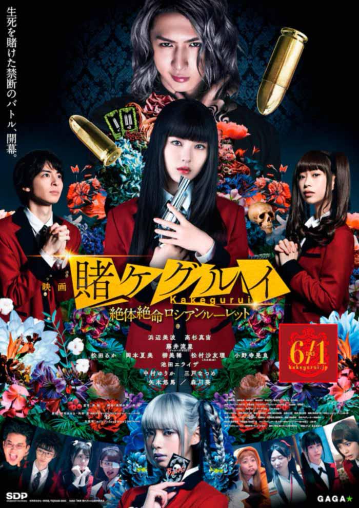 Kakegurui: Last Resort Russian Roulette (Kakegurui: Zettai Zetsumei Russian Roulette) live-action film - poster