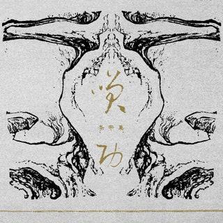 Li Daiguo - Xiao Gong Music Album Reviews