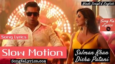 slow-motion-lyrics-salman-khan-bharat-disha-patani