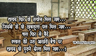 hindi-suvichar-good-thoughts-in-hindi-on-life-jindagi-vb-good-thoughts-school-last-bench-हिंदी-सुविचार