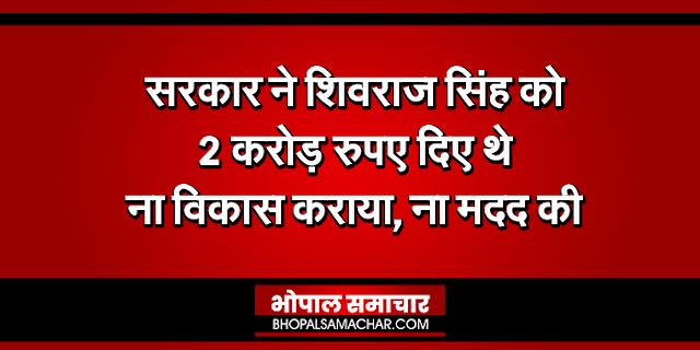 शिवराज सिंह चौहान ने अपनी विधानसभा के लिए अब तक ₹1 भी खर्च नहीं किया, 2 करोड रुपए रखे हैं | MP NEWS
