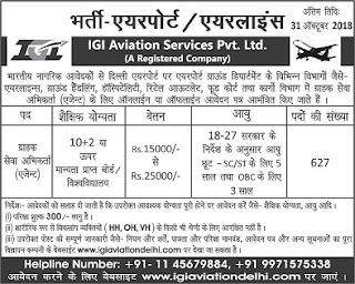 IGI Aviation Delhi Recruitment 2018, 12TH Pass 627 Costumer Service Agent