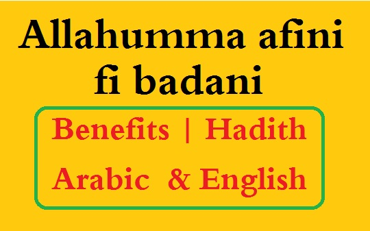 Allahumma aafini fi badani benefits & hadith