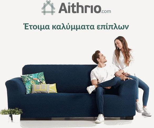 """""""ΤO E-SHOP THΣ ΕΒΔΟΜΑΔΑΣ""""   Καλύμματα Επίπλων Aithrio.com"""