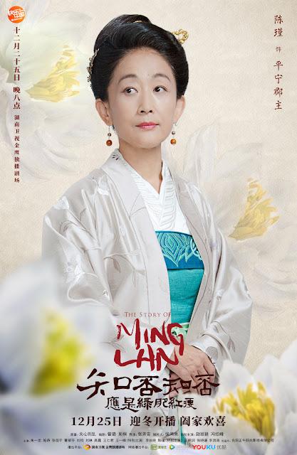 Story of Minglan cdrama Chen Jin
