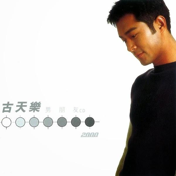 iTunes AAC music share: [中古專輯] 古天樂-男朋友 [iTunes plus aac]