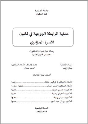 أطروحة دكتوراه: حماية الرابطة الزوجية في قانون الأسرة الجزائري PDF