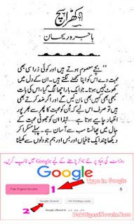 Khara Such By Hajra Rehan Urdu Afsana Free Download Pdf