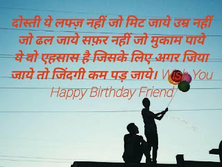 happy birthday hindi shayari