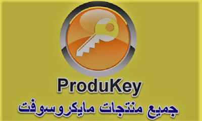 تحميل اداة ProduKey للويندوز مجاناً برابط مباشر