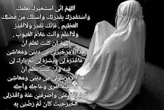Doa sholat istikhoroh arab latin dan artinya