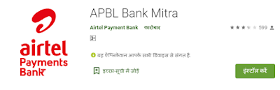 एयरटेल पेमेंट बैंक क्या है?  एयरटेल पेमेंट बैंक के फायदे क्या है  एयरटेल पेमेंट बैंक अकाउंट कैसे बनाये