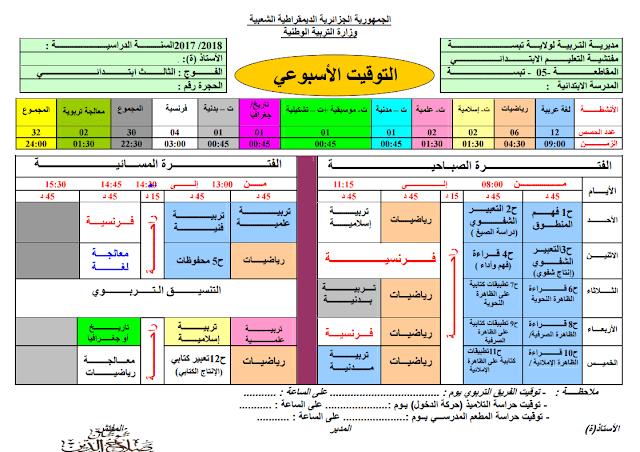 التوقيت الأسبوعي للسنة الثالثة إبتدائي بنظام الدوام الواحد 2017/2018
