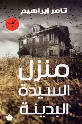 منزل السيدة البدينة - رواية Pdf