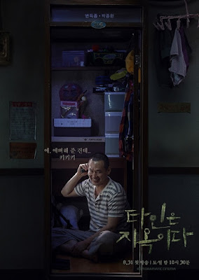 Drama Korea Strangers From Hell (2019)2