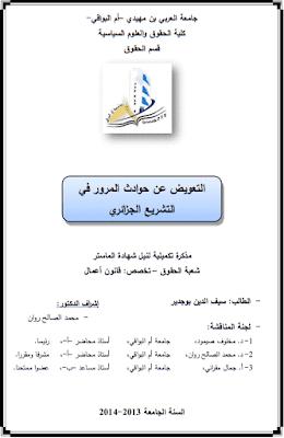 مذكرة ماستر: التعويض عن حوادث المرور في التشريع الجزائري PDF