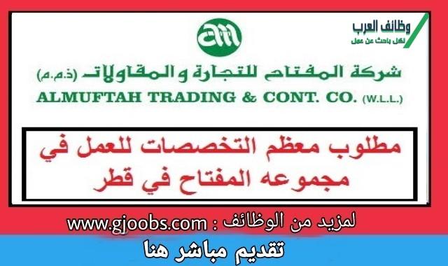 وظائف خالية في مجموعة المفتاح في قطر لعدة تخصصات