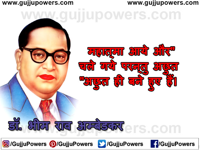 quotes on bhim rao ambedkar in hindi