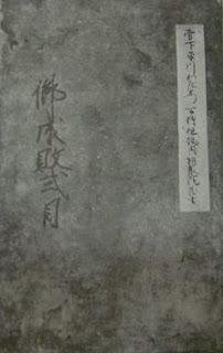 okadoのブログ~鎌倉散策の記録~: 北条泰時の御成敗式目(貞永式目)